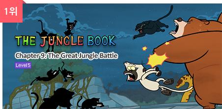 1위 - The Jungle Book 9
