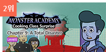 2위 - Monster Academy, Cooking Class Surprise 9