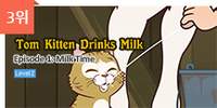 3위 - Tom Kitten Drinks Milk 1