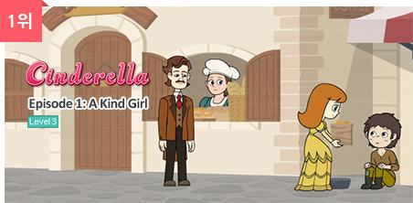 1위 - cinderella, eposide 1 a kind girl