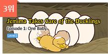 3위 - Jemaima takes care of the ducklings