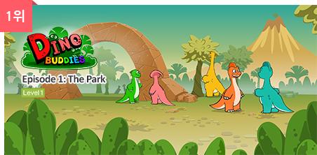 1위 - Dino Buddies 1
