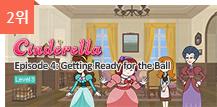 2위 - Cinderella 4