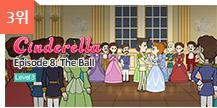 3위 - Cinderella 8