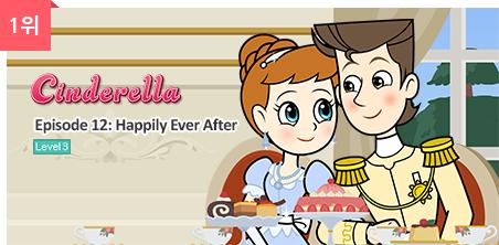 1위 - Cinderella 12