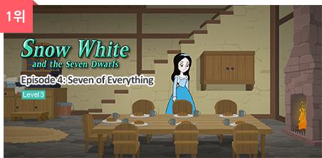 1위 - Snow White and the Seven Dwarfs 4