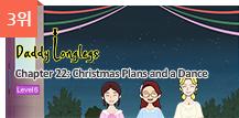 3위 - Daddy Longlegs 22