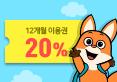 CJ오쇼핑 할인 방송