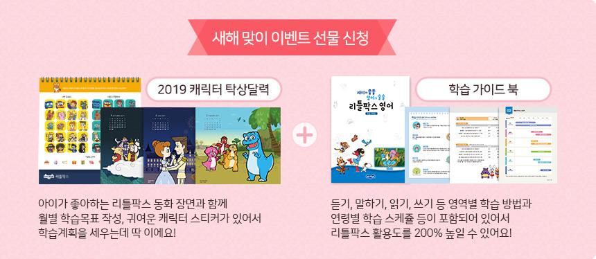 새해 맞이 이벤트 선물 신청. 2019 캐릭터 탁상달력, 학습 가이드 북