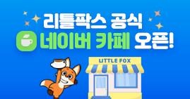 리틀팍스 공식 네이버 카페 오픈! 클릭하면 새창으로 열립니다.