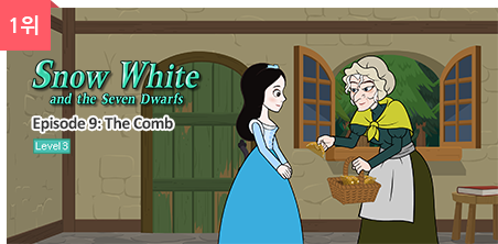 1위 - Snow White and the Seven Dwarfs 9