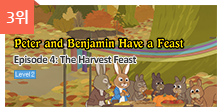 3위 - Peter and Benjamin Have a Feast 4