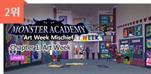 2위 - Monster Academy, Art Week Mischief 1