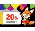 CJ오쇼핑 방송, 20% 할인