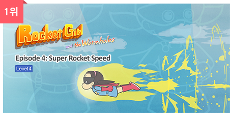 1위 - Rocket Girl and the Wormholes 4