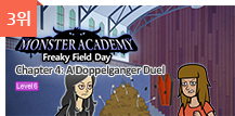 3위 - Monster Academy, Freaky Field Day 4
