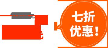 1068元 -> 747元(七折优惠!)
